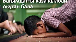 Багымдатты каза кылбай окуган бала / Устаз Абдишукур Нарматов