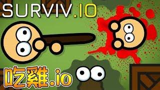 【吃雞.io】大吉大利,今晚躺雞!!|Surviv.io thumbnail
