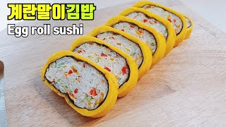 Sub)계란말이김밥 예쁘게 만드는법::달걀말이김밥요리~…