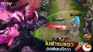 Rov : สกินใหม่ Murad ย้อมแมวที่ พิเศษที่สุด Esteem เข้าไทย