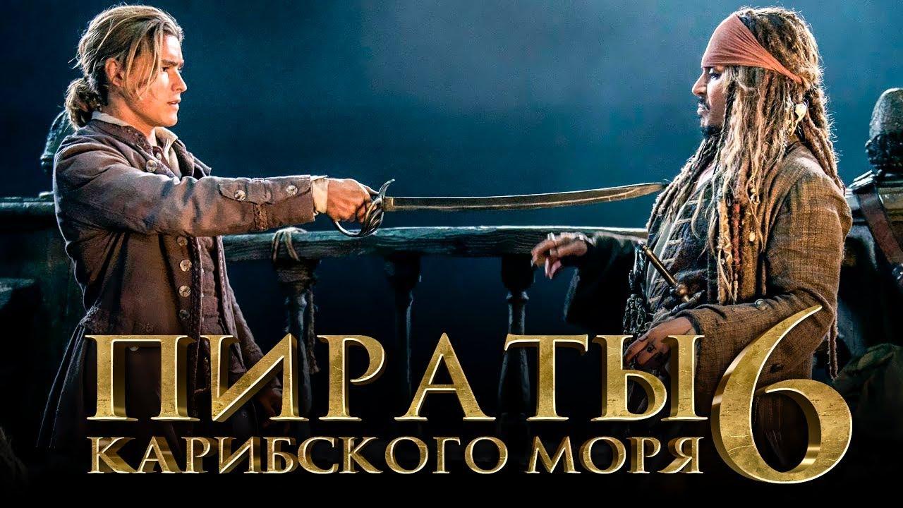 Piraty Karibskogo Morya 6 Sokrovisha Poteryannoj Bezdny Obzor Tizer Trejler 3 Na Russkom Youtube