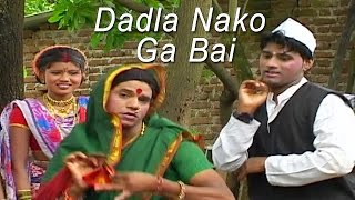Dadla Nako Ga Bai | Double Meaning Marathi Song | HD
