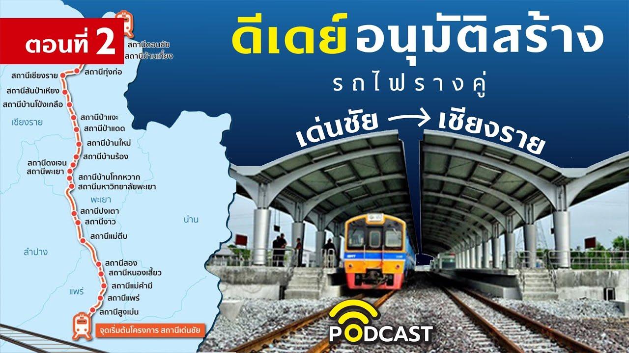 DB PODCAST - อนุมัติแล้ว สร้างรถไฟรางคู่ เด่นชัย-เชียงราย
