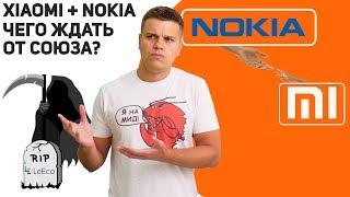 Новинки Xiaomi и Miui 9. Nokia + Xiaomi, чего ждать? LeEco эксклюзив