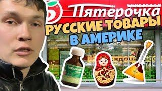 В США открылся САМЫЙ БОЛЬШОЙ Русский магазин!