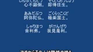 デビー宮訳「仏説阿弥陀経」.flv