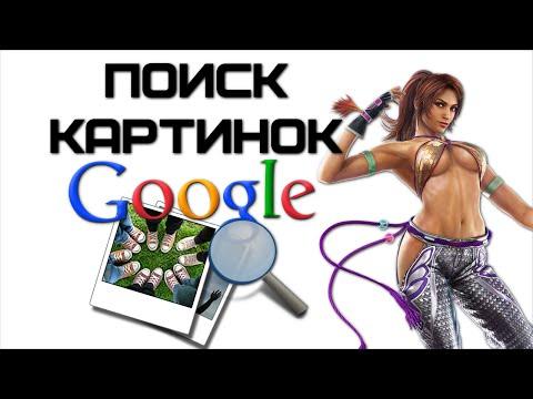 Google Картинки - поиск по картинке с помощью Google Search | Complandia
