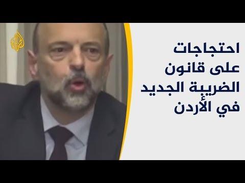 كيف تأثرت البورصة الأردنية بعد فرض ضرائب المتاجرة بالأسهم؟  - 13:54-2018 / 12 / 13