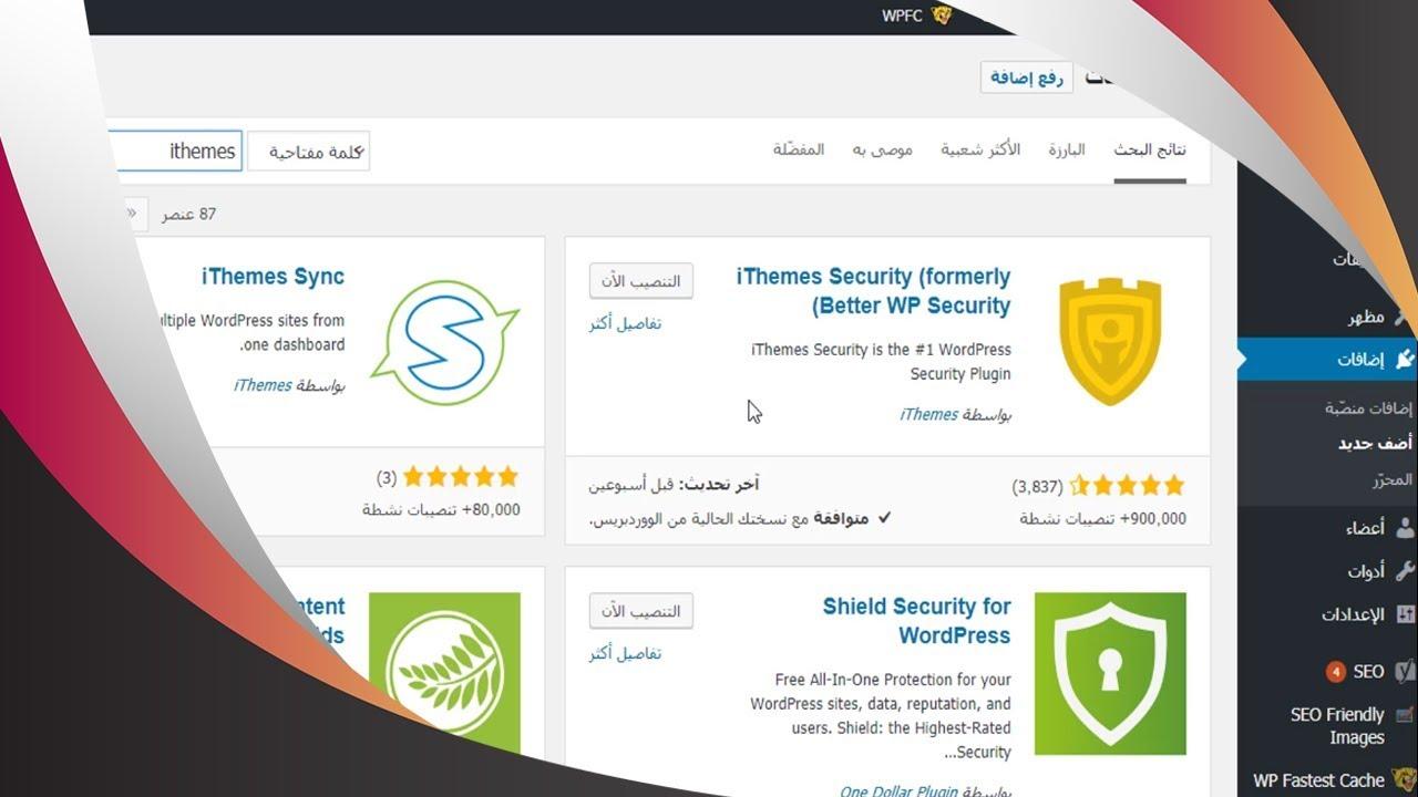 كيف تحمي موقعك ووردبريس إضافة  هامة لجميع المواقع iThemes Security