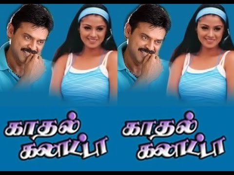 Download Kadhal Galatta Full Movie T