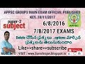 APPSC GROUP3 MAIN EXAM DELETED & OPTIONS CHANGED QUESTIONS -ANSWERS S2 PAPER-2 official 2017