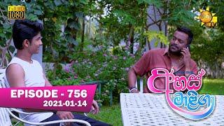 Ahas Maliga | Episode 756 | 2021-01-14 Thumbnail