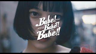 【MV】Babe!Babe!Babe! / カミノシタ
