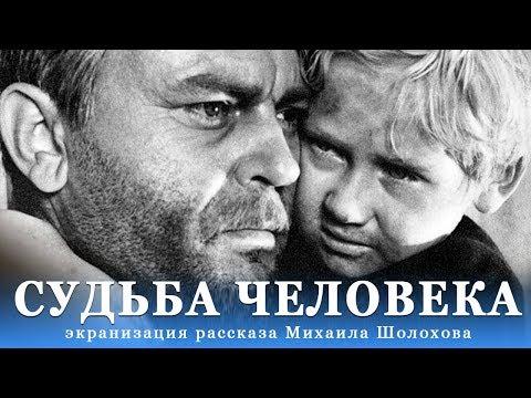 Судьба человека (драма, реж. Сергей Бондарчук, 1959 г.)