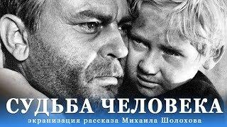 Human Destiny (drama, dir. Sergei Bondarchuk, 1959)