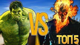 Download ТОП СУПЕРГЕРОИ РЭП БИТВ (Халк VS Призрачный Гонщик) | The Superhero Song Hulk VS Ghost Rider Mp3 and Videos