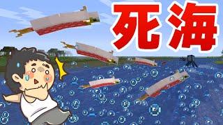 【カズぽこ】死海が完成しましたw PART42(前編)シーズン3