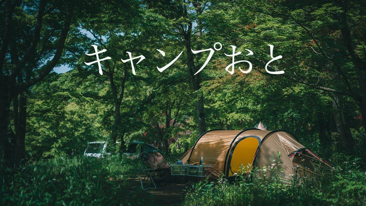 【キャンプおと】鳥のさえずり/ヒルバーグ/珈琲 おとと景色に癒されたい