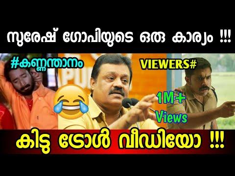 സുരേഷ് ഗോപിയുടെ ഒരു കാര്യം !!! | Suresh Gopi | Election Troll Video | Shamnas stroke |
