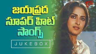 జయప్రద సూపర్ హిట్ సాంగ్స్ | Jaya Prada All Time Super Hit Songs Video Collection | Old Telugu Songs