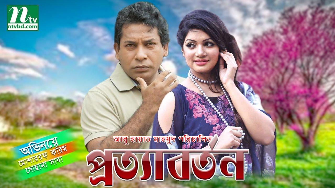 Popular Bangla Natok: Prottaborton l Mosharraf Karim, Shohana Shaba  Directed by: Abu Hayat Mahamud