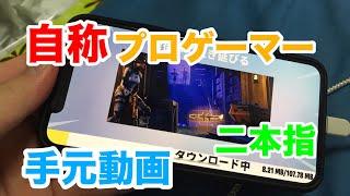 【スマホ版フォートナイト】二本指勢の手元動画!
