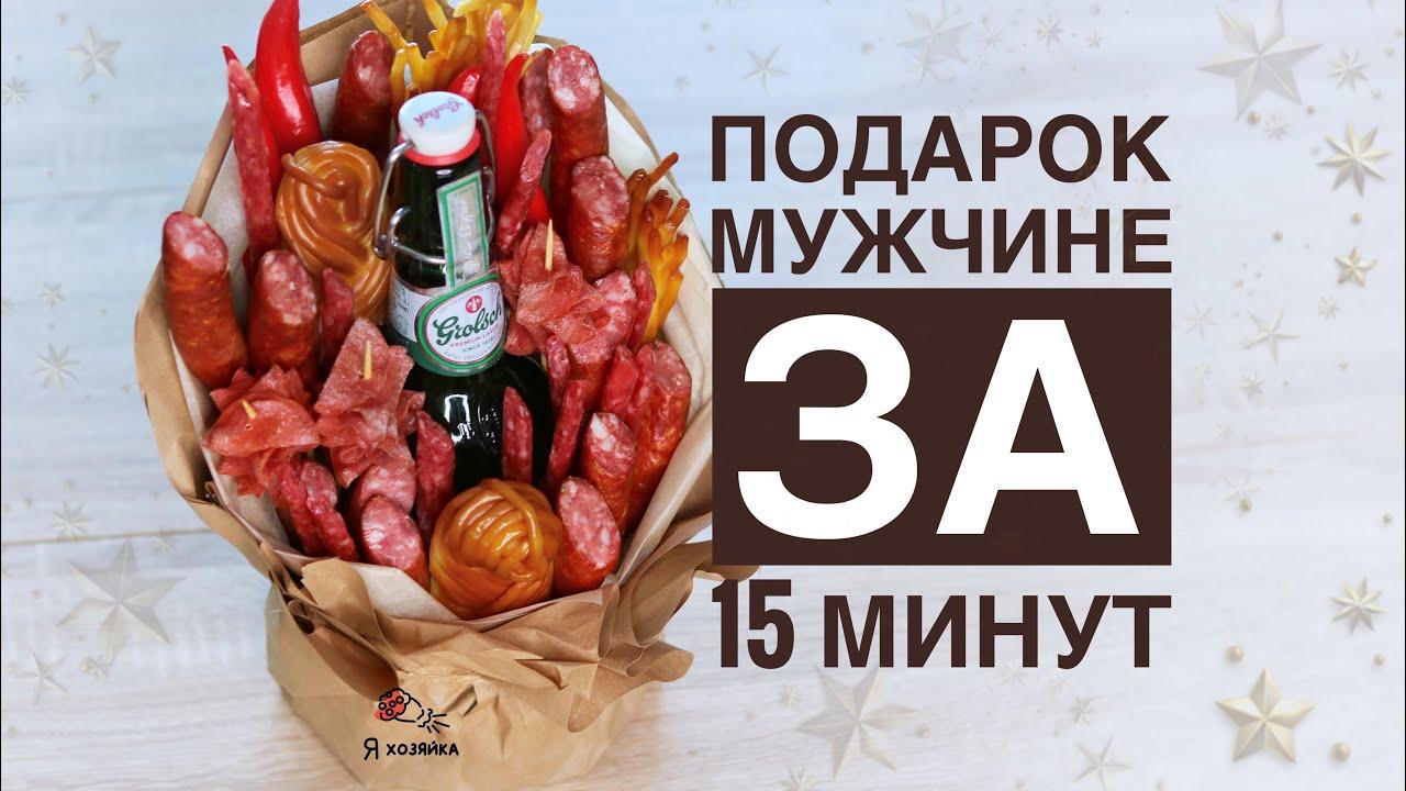Подарок на 23 февраля своими руками. DIY. Что подарить на 23 февраля? Букет из колбасы за 15 минут.