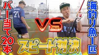 キック職人のバー当て20本vs元寿司職人の釣り!どっちが早いか対決!