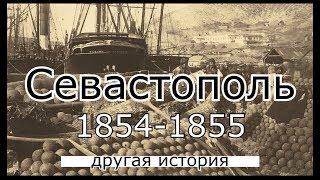 Севастополь 1854-1855 Другая история часть 2