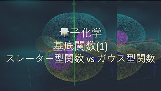【量子化学】基底関数(1): スレーター型関数 vs ガウス型関数