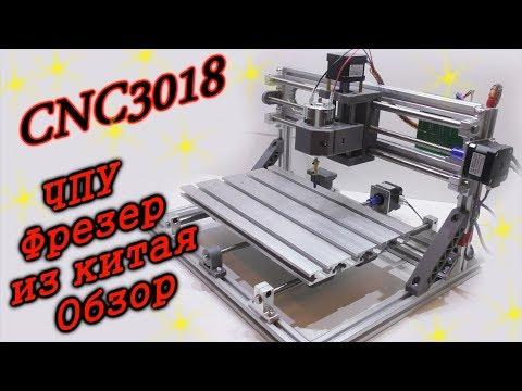 CNC 3018 ЧПУ Фрезерный станок из китая