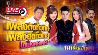 [เสาร์สเปเชียล] เพลงดังทั่วทิศ เพลงฮิตทั่วไทย ♪ 25 ม.ค. 62 ♫ | ลูกทุ่งเสียงทอง ขวัญใจมหาชน