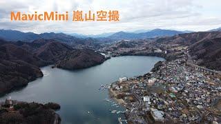 嵐山 山頂(406m)からの Mavic Mini ドローン空撮1080p 60fps