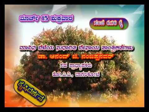 Krishidarshan Programs on DD Chandana | 15 Mar 19 | Promo