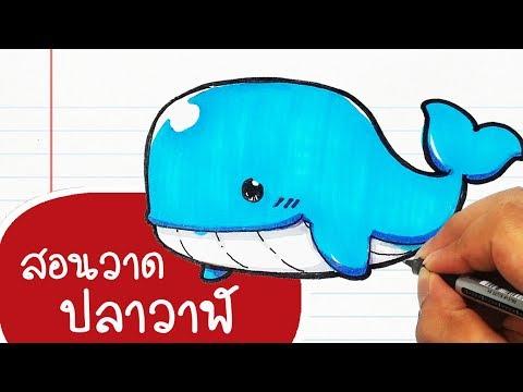 สอนวาดปลาวาฬง่ายๆ How to Draw whale l GIANT SMILES