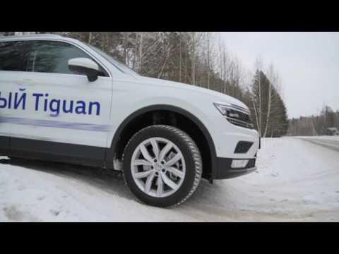 АвтоNEWS 17.02.17 Тест драйв Volkswagen Tiguan