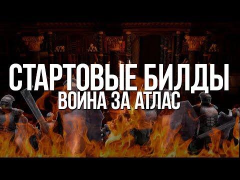 Path of exile: Стартовые билды для 3.1 Войны за Атлас (War for the atlas builds)