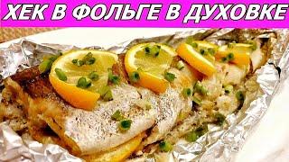Полезней не бывает! Хек в фольге в духовке! С лимоном, специями, маслом. Запеченная рыба