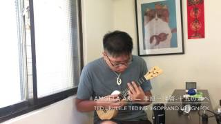 Angela Aki — 手紙~拝啓-十五の君へ(寫給十五歲的自己)Ted Tedong II Longneck Soprano Ukulele