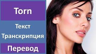 Natalie Imbruglia - Torn - текст, перевод, транскрипция