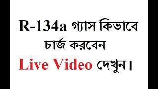 R-134a গ্যাস কিভাবে চার্জ করবেন এবং রানিং প্রেসার কত রাখবেন   Live Video  দেখুন ।