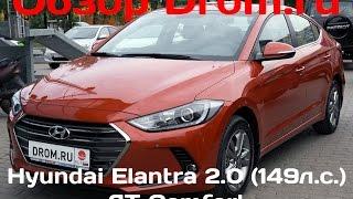 Новый Hyundai Elantra 2016 2.0 149 л. с. AT Comfort видеообзор