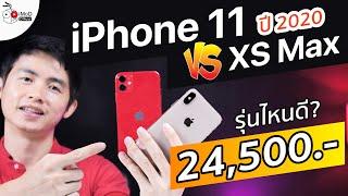 iPhone 11 เทียบกับ iPhone XS Max ในปี 2020 ราคาเท่ากัน 24,500 บาท เลือกรุ่นไหนดี