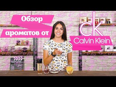 Пятерка ароматов Calvin Klein от Духи.рф