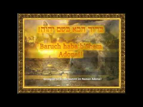 Baruch haba b'Shem Adonai (with lyrics) ברוך הבא בשם יהוה