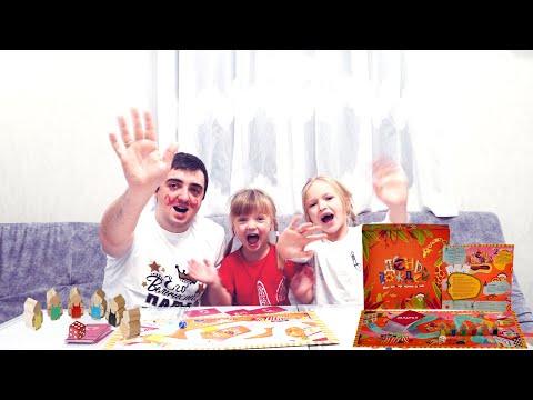 Аня Яна и Папа играют в настольную игру день ВОЖДЕЙ