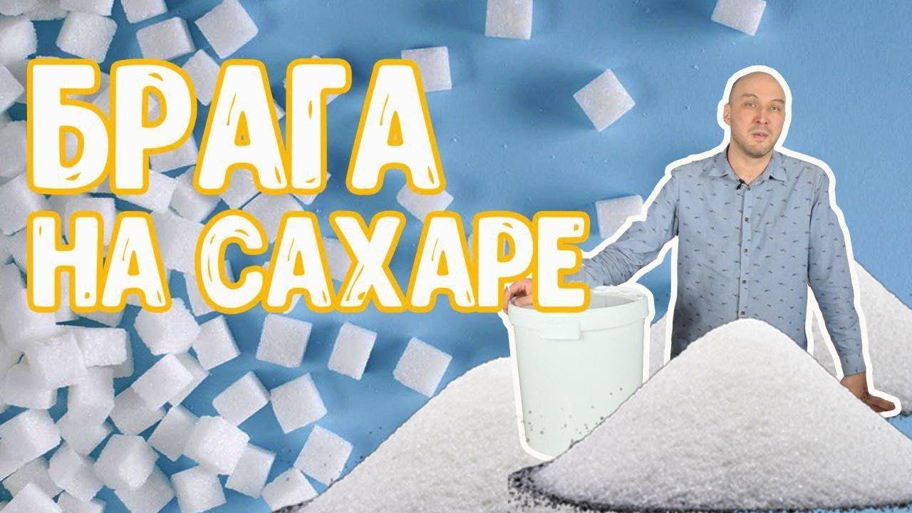 Как поставить брагу: сколько нужно сахара? Простой рецепт самогона