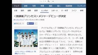 アイドルグループ「放課後プリンセス」がミニアルバム「制服シンデレラ...