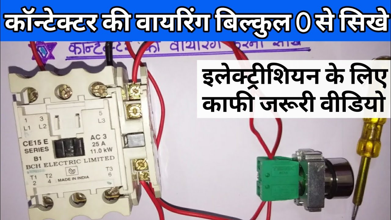 Contactor Wiring with Start Stop Push Button | practically ...