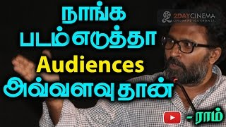 We cannot foresee audience reaction for our movie | Ram - Savarakathi Audio Launch - 2DAYCINEMA.COM